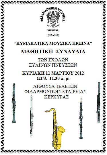 woodwinds-110312